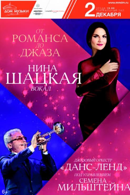 Концерт «От романса до джаза», декабрь 2015 г., ММДМ