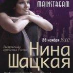 "Нина Шацкая – 28 ноября Jazz Mainstream ""Музыка любви"""