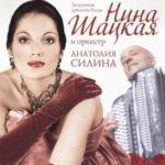 Нина Шацкая — Песня о счастье