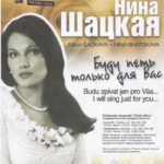 Нина Шацкая – Буду петь только для Вас
