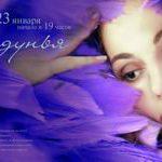 Нина Шацкая — «Колдунья», Анна Ахматов