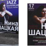 Нина Шацкая — 17 апреля Jazz Mainstream «Музыка любви»
