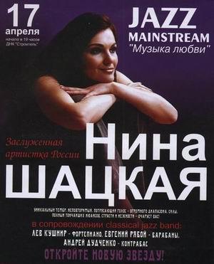 Нина Шацкая джаз, Нина Шацкая jazz