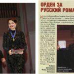 Нина Шацкая — Орден за русский романс
