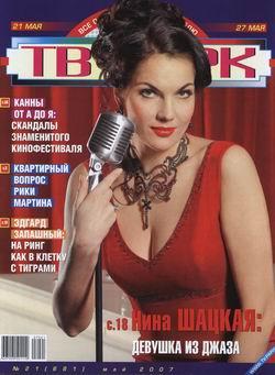 Нина Шацкая Девушка из джаза