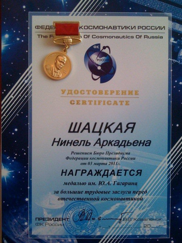 Нина Шацкая певица награда