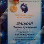 Медаль Ю.А. Гагарина за большие трудовые заслуги перед отечественной космонавнтикой