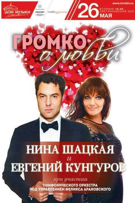 Концерт «Громко о любви» с Евгением Кунгуровым, май 2015 года, ММДМ