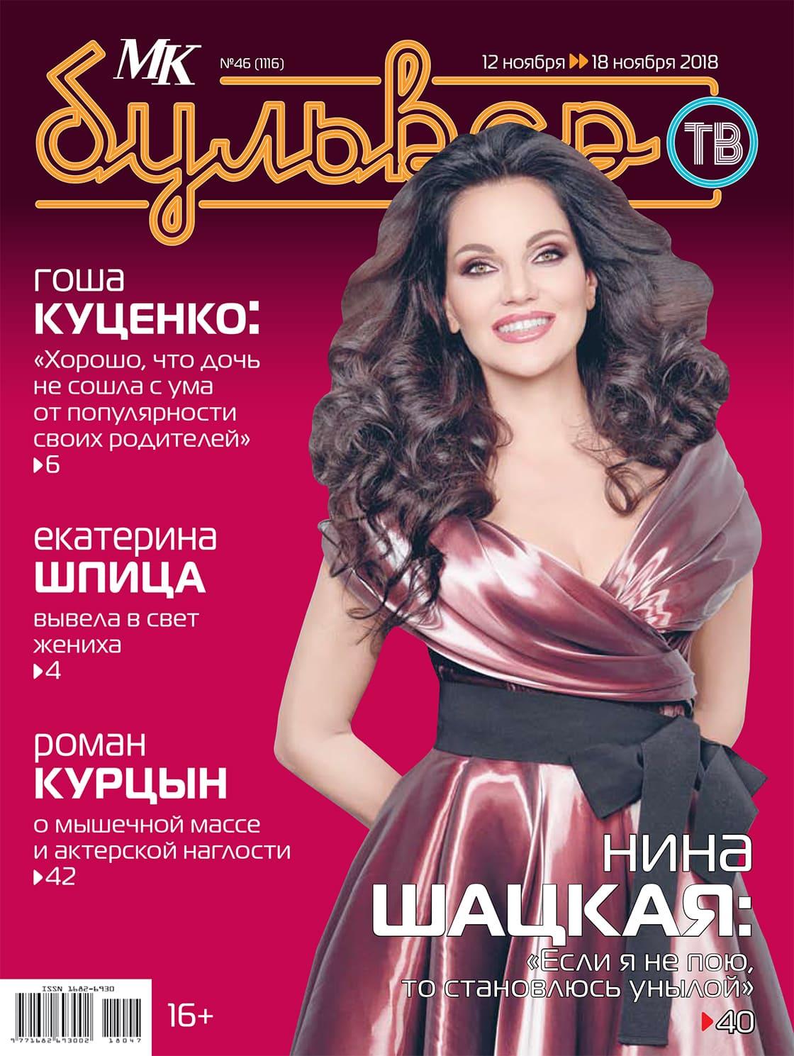 Нина Шацкая на обложке журнала «МК бульвар»