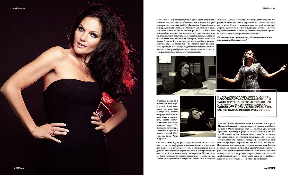 Нина Шацкая на обложке журнала GRAND