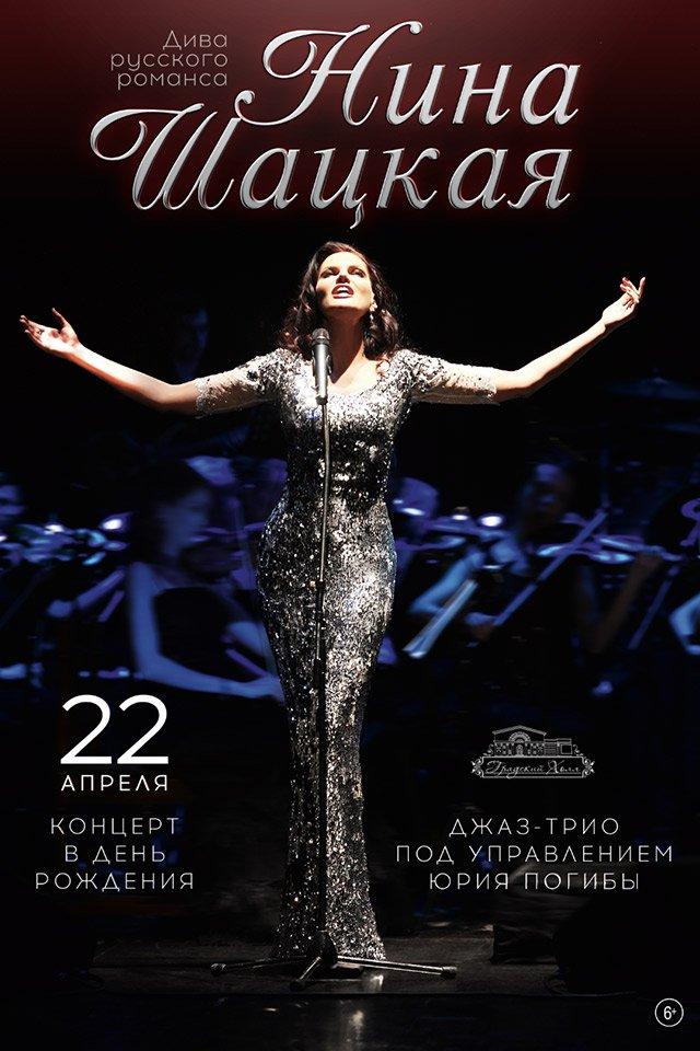 «Концерт в день юбилея» Градский холл апрель 2016 год